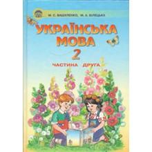 Ukraїnska mova Chastina class 2 2