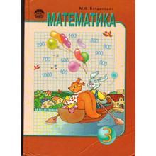 Mathematics Grade 3 Author: M.V.Bogdanovich