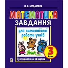 Mathematics Zavdannya 3 classes M.V.Bogdanovich