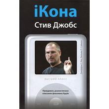 IKona Steve Jobs AUDIOKNIGA.m4b