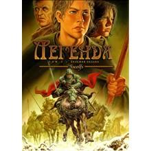 Legend - 3. Great roundup