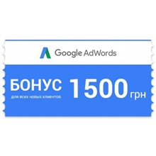 Adwords coupon 1500 uah pot up to 525 uah