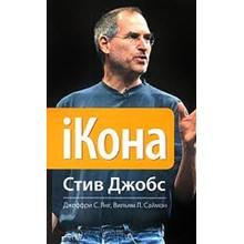 iKona: Steve Jobs (Biography) by Jeffrey Young