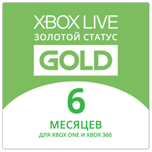 🟢 Xbox Live Gold 6 Month (RUS) Xbox 360|One ✅Extension