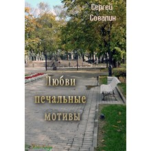 S. Sovalin Love sad motives