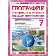 """Answers to your questions """"The geography of continents and oceans"""" Grade 7"""