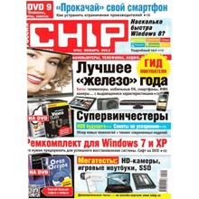 Chip №1 (Russia) (2012)