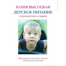 Baby food from birth and older Julia Vysotsky