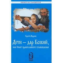 Children - Gift of God and the experience of the Orthod