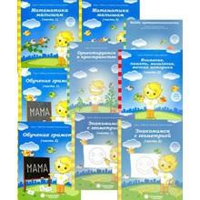 Workbooks preschooler. Solar step