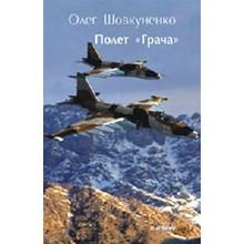 Shovkunenko 0leg FLIGHT Grachev