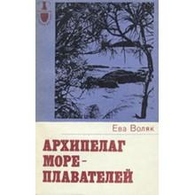 Eva Volyak. Archipelago sailors.