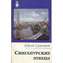Yuri Savenkov. Singapore studies.