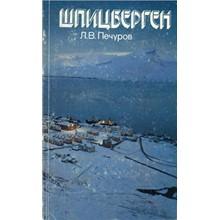 Leonid Pechurov. Svalbard.