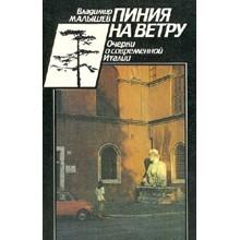 Vladimir Malyshev. Stone pine in the wind.