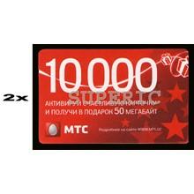 MTS Uzbekistan - 20 000 sum (MTS Uzbekistan) (+100 MB)
