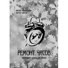 S.Platon, M.Ulybysheva watch repair