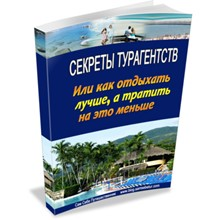 Secrets of the travel agent or as a rest better, and spend