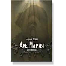 Ave Мария