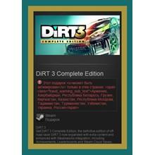 DIRT 3 Complete Edition (Steam Gift RU + CIS)