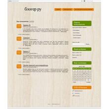 The source blog blogger py (Asp.net) + design as a gift