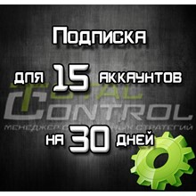 Subscription TC 30 days 15 acc.