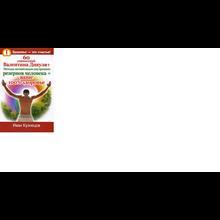 60 exercises Valentine Dikul + activation methods VNU