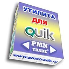Tool QUIK Duplicator deals MT4-QUIK