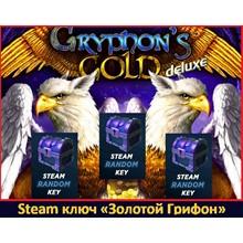"""TOP AAA RANDOM STEAM GAMES """"GOLDEN GRIFFON"""""""