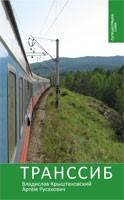 Travel themselves - Transsiberian