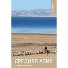 Travel themselves - Central Asia