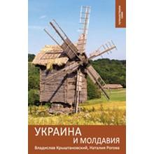 Travel themselves - Ukraine and Moldova