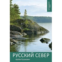 Travel themselves - Russian North