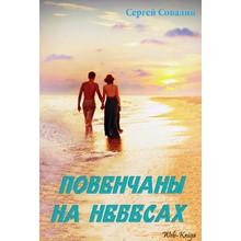 S. Sovalin. Marry in heaven (FB2)
