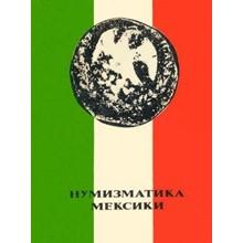 Coin Mexico - catalog of coins