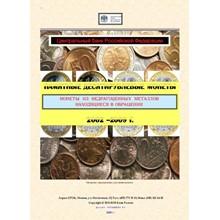 Commemorative coin ten-- color catalog of coins