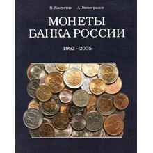Coins of the Bank of Russia 1992-2005 - catalog