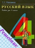 GDZ on the Russian language Grade 4 Ramzaev