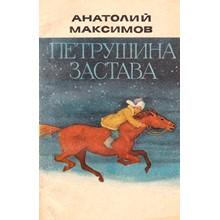 Anatoly Maximov. Petrushina outpost.