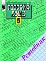GDZ on the Russian language Grade 5 Ladyzhenskaya
