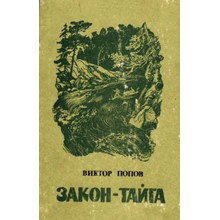 Viktor Popov. The law - the taiga.