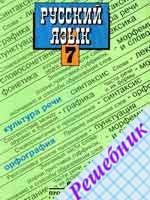 GDZ on the Russian language Grade 7 Baranova
