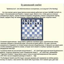 Budapest Gambit - 2 - Oleinikov 2005 Eng-Rus