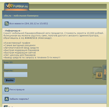 Script mobile bannerki forban.su v.3.6