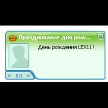 Script popup message ICQ (bait)