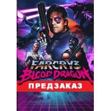 FAR CRY 3 BLOOD DRAGON - UPLAY - BEECH - SCAN + GIFT