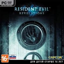 Resident Evil Revelations (Steam KEY) + GIFT