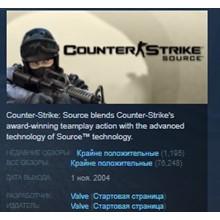 Counter-Strike: Source 💎 STEAM GIFT RU