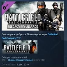 Battlefield Bad Company 2: SPECACT Kit Upgrade 💎 STEAM