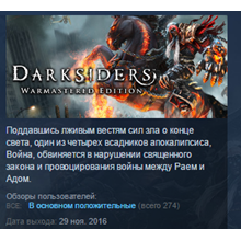 Darksiders Warmastered Edition 💎 STEAM KEY GLOBAL